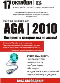 Семинар-конференция АГА-2010 в Могилёве