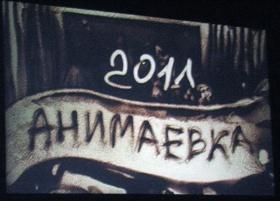 «Анимаёвка-2011»