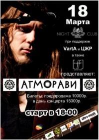 Афиша концерта Атморави
