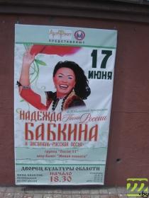 Афиша концерта Надежды Бабкиной