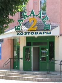 Бакалея №2 - первый социальный магазин в городе