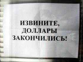 Могилевчане раскупили всю валюту