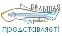 Новый проект от организаторов Бард-Рыбалки