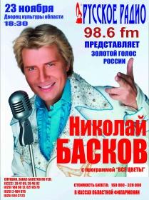 Николай Басков выступит в Могилёве