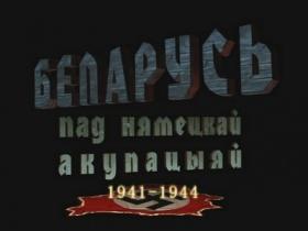 Беларусь под немецкой оккупацией