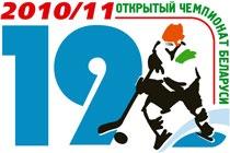 19-й открытый чемпионат Беларуси по хоккею