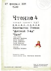 Афиша четвёртого Чтения