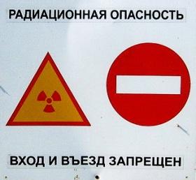 Осторожно - радиация
