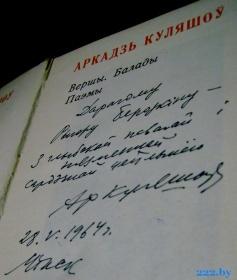 автограф А.А. Кулешова