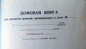 На смену домовым книгам придут карточки регистрационного учёта