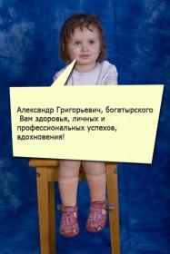 С Днём рождения, Александр Григорьевич!