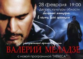 Небеса Меладзе