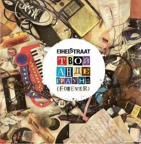 Eihelstraat презентует альбом «ТВОЙ АНДЕГРАУНД (Forever)»