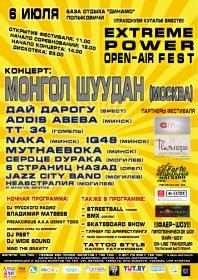 Extreme Power Fest 2012