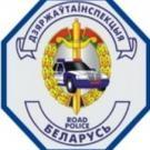 ГАИ Могилёв