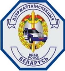 УГАИ УВД Могилёвского облисполкома