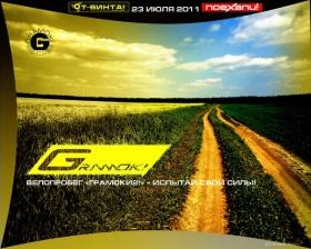 Веломарафон «Грамоки2»
