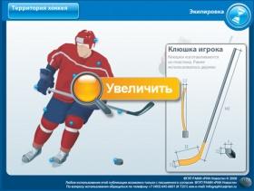 хоккейный телеканал