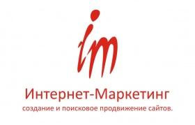 Создание сайта, реклама в интернете