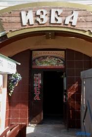 Ресторан-кафе «Изба»