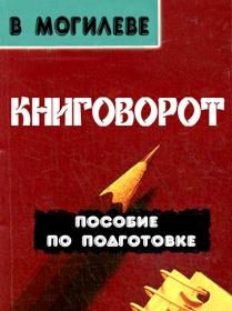 Книговорот в Могилёве