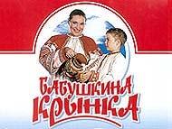 Бабушкина Крынка - наш бренд