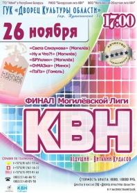 КВН в Могилёве
