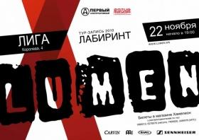 LUMEN в Могилёве