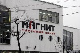 торговый центр «Магнит»