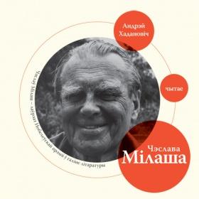 Диск с аудиокнигой Чеслава Милоша