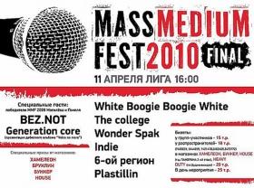 MASS MEDIUM FEST-2010. финал