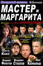 Афиша спектакля «Мастер и Маргарита»