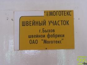 Швейный участок в Быхове
