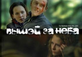 Сериал «Выше неба» выйдет на экраны в марте 2012 года