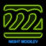 Ночной Могилёв