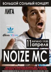 Афиша концерта Noize MC