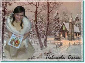 Библиофея Ольга Новикова