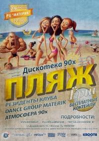 """""""Пляж"""" в """"Материке"""""""