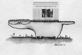 Все спешат на обаятельный природник 28 июля на Подниколье