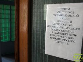 Акция по ранней диагностике рака кожи прошла в Могилёве