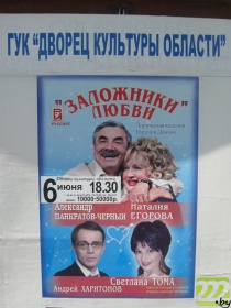 Заложники любви в ДК Области