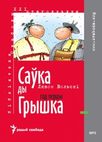 Обложка альбома «Саўка ды Грышка»