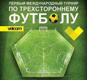 Футбольный шестиугольник - непривычное зрелище