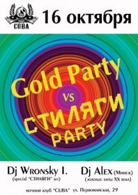 GOLD PARTY vs СТИЛЯГИ PARTY м