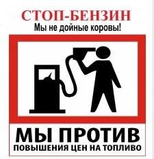 «Стоп бензин»: акция против повышения цен на топливо.