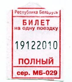 Полный.. билет