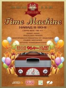 Time Machine, назад в 90-ые
