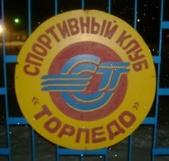 СК «Торпедо»