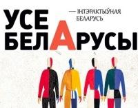 Проект «Усе БелАрусы» расскажет белорусам об их истории и традициях