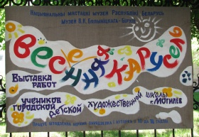 Выставка «Весенняя карусель» в музее Белыницкого-Бирули.